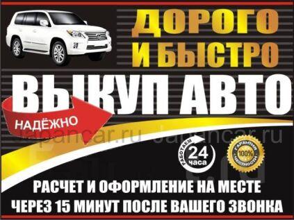 БЫСТРО ДОРОГО Выкуп АВТО во Владивостоке