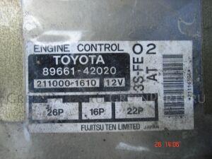 Блок управления efi на Toyota Camry TOYOTA CAMRY CV40, CV43, SV40, SV41, SV42, SV43 (9 3S-FE 89661-42020