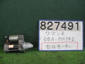 Стартер на Suzuki Wagon R MH34S R06A