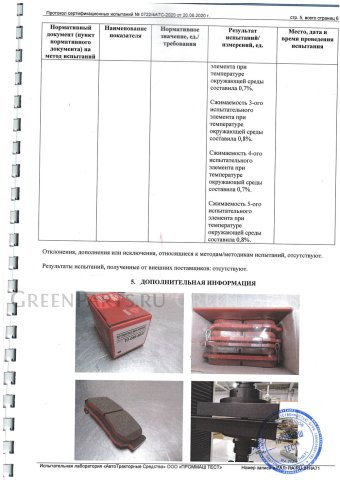 Тормозные колодки на Bmw X5 3.0