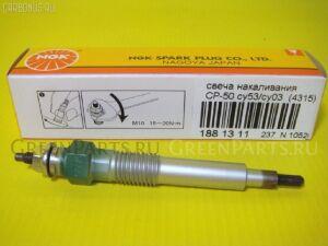 Свеча накаливания на Mazda Familia BHA7R 4EE1-T