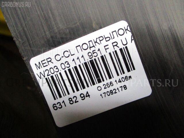 Подкрылок на Mercedes-benz C-CLASS W203.035 111.951
